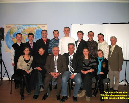 03_24–25 березня 2008 року – Сертифікація вчителів в м. Тернопіль_1