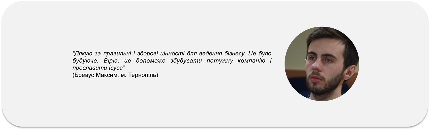 Бревус Максим