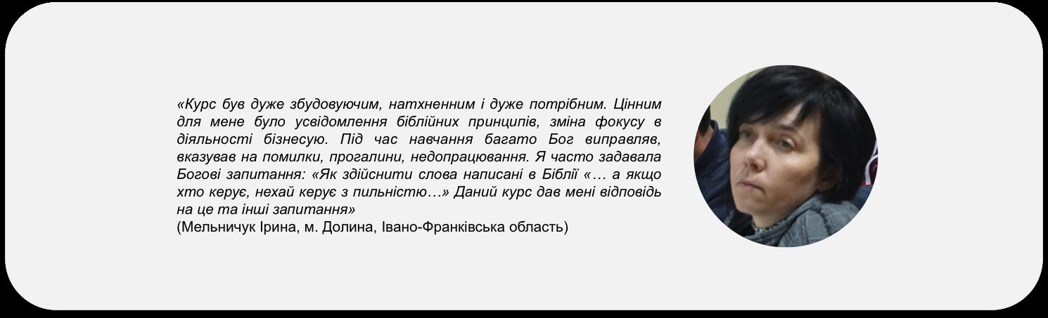 Мельничук Ірина