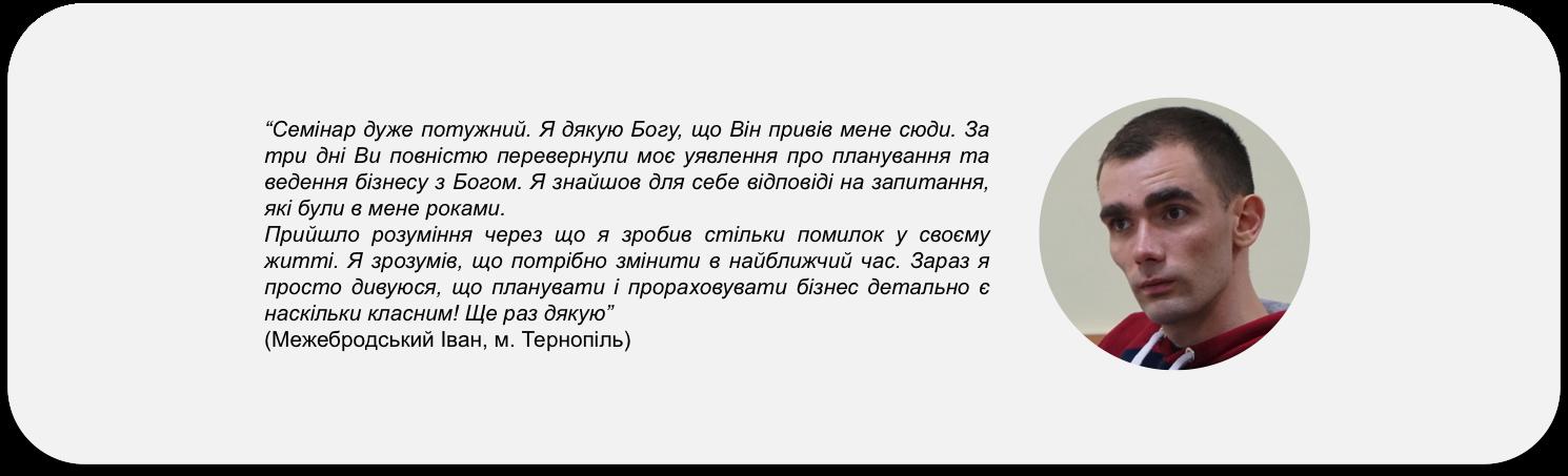 Межибродський Іван