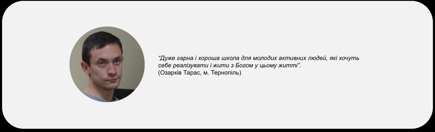 Озарків Тарас