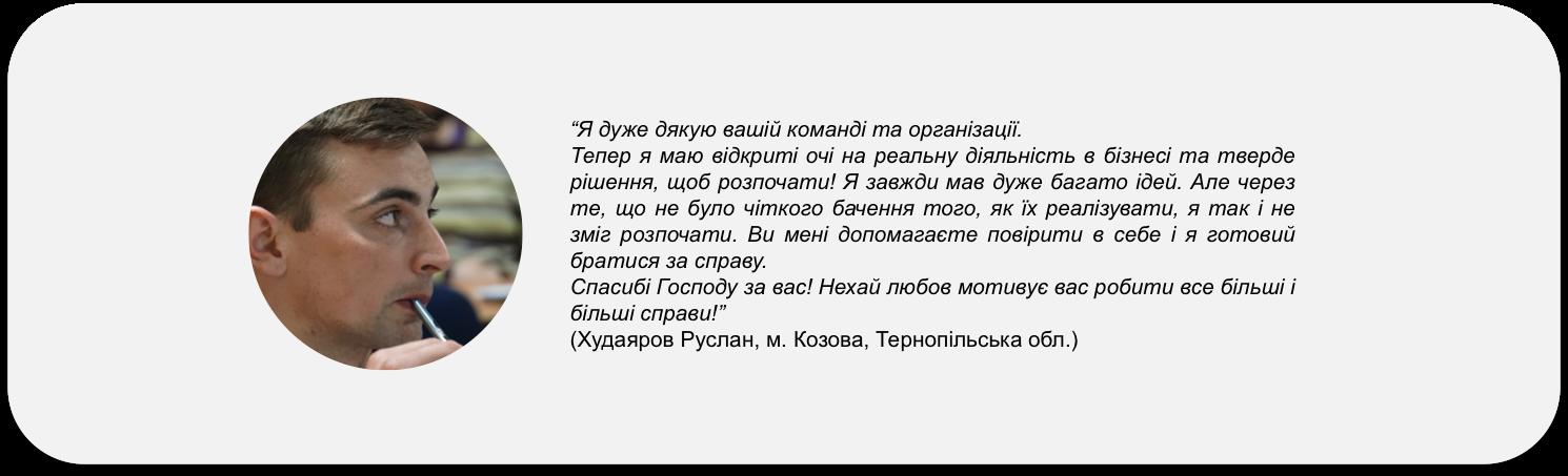 Руслан Худаяров